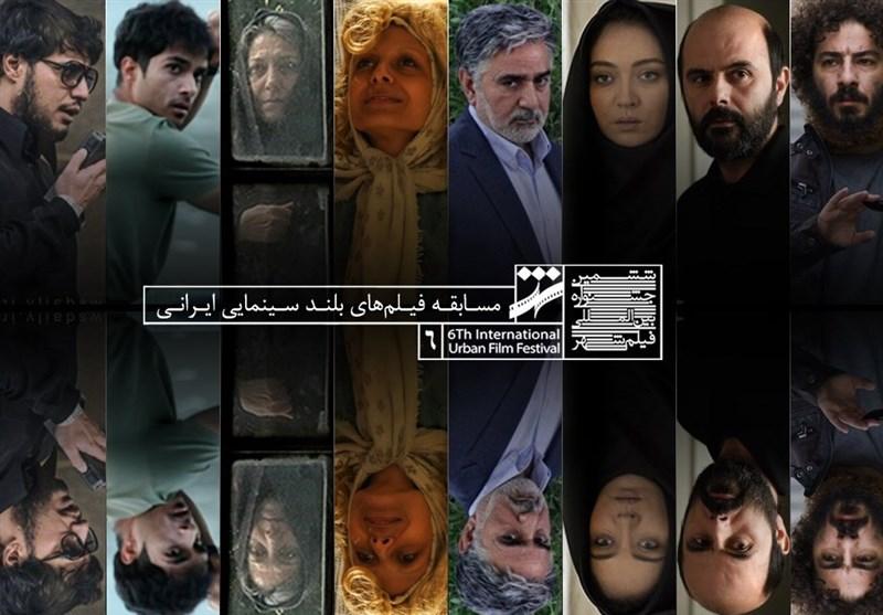 اعلام اسامی ۲۶ فیلم بخش مسابقه سینمای ایران جشنواره شهر
