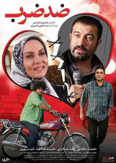 آوازخوانی مجید صالحی در شبکه نمایش خانگی