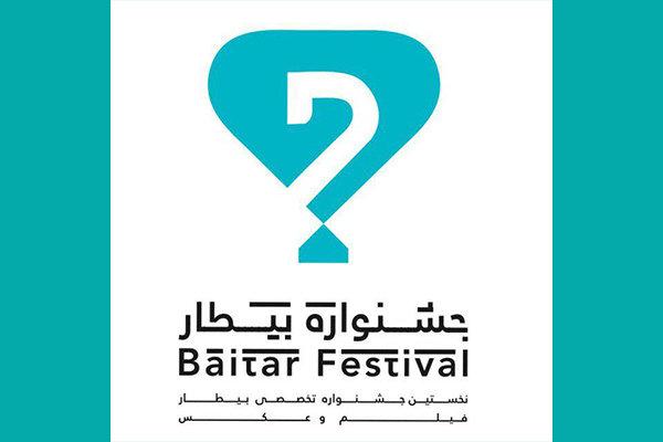 اعلام آخرین مهلت ارسال آثار به جشنواره «بیطار»