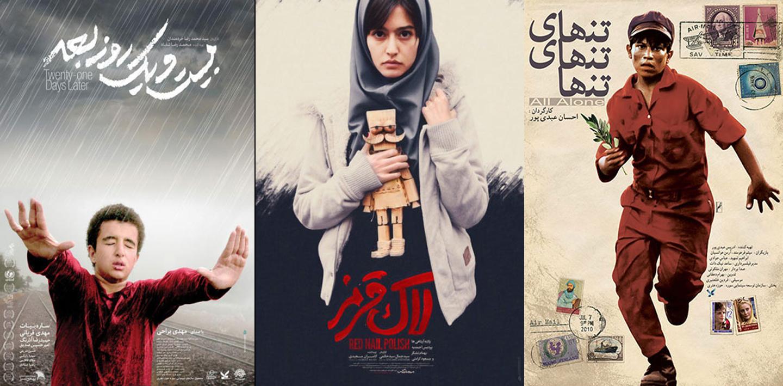 قهرمان های کودک و نوجوان در سینمای ایران