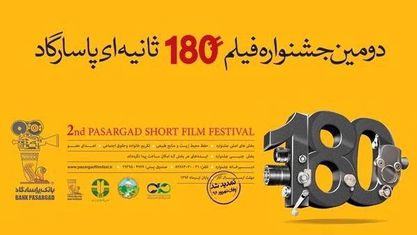 آخرین خبرها از جشنواره فیلم ۱۸۰ثانیهای پاسارگاد