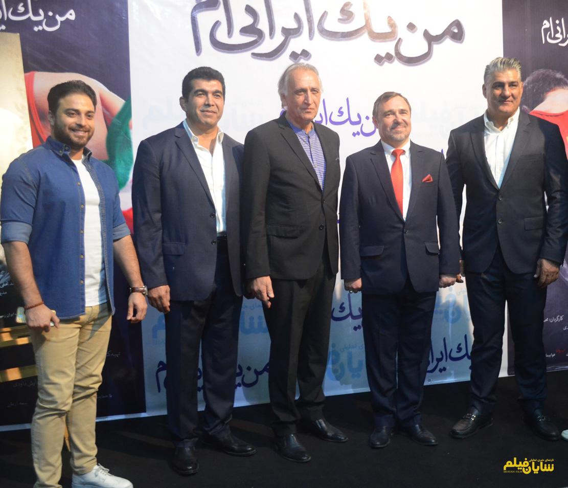 گزارش اختصاصی «شایان فیلم» از مراسم  اکران خصوصی فیلم سینمایی«من یک ایرانی ام»
