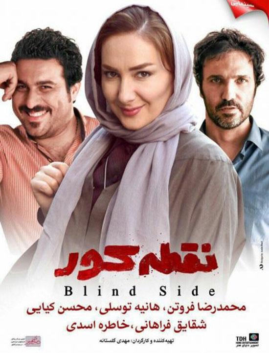 هانیه توسلی با «نقطه کور» در شبکه نمایش خانگی