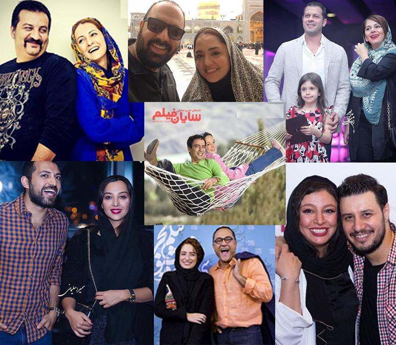 گزارشی از هنرمندان ایرانی كه با هم ازدواج كردهاند