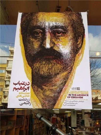 واکنش کیهان به پرترۀ اِبی روی پوسترِ یک نمایشگاه!