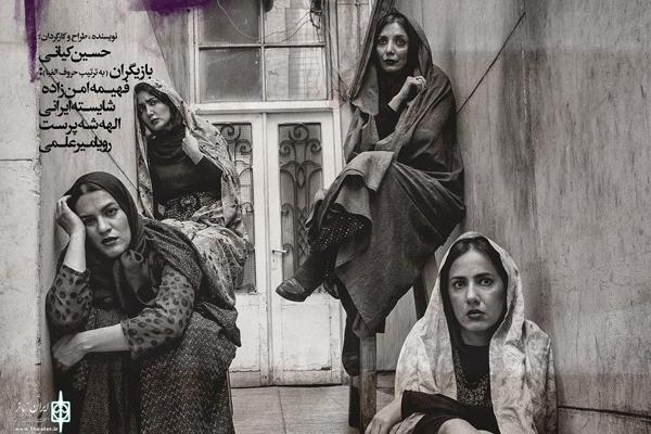 جلوگیری از اجرای یک نمایش در جشنوارۀ تئاتر فجر
