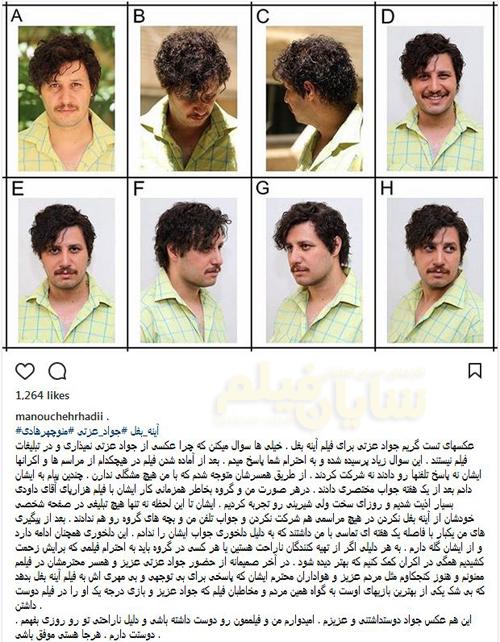 دلخوری کارگردان معروفِ سینما از جواد عزتی!