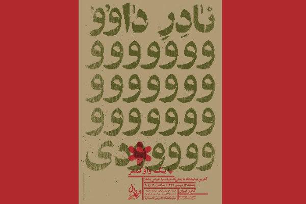 ۲۵ سال عکاسی ناصر داودی در یک نمایشگاه