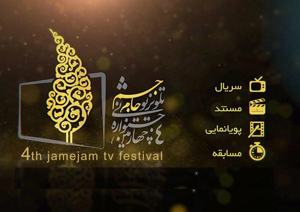جزئیات جدید از برگزاری جشنواره جام جم