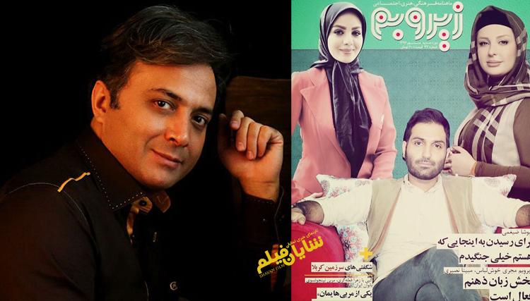 خوانندۀ ایرانی به اتهام استفاده ابزاری از تصاویر زنان مجرم شناخته شد!
