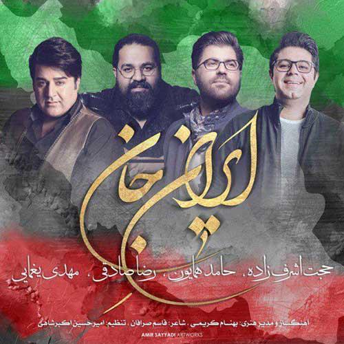 بشنوید: آهنگ «ایران جان» با صدای سه خواننده