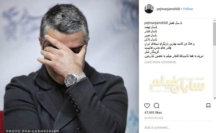 پژمان جمشیدی و حاشیه های نامزدی در جشنواره