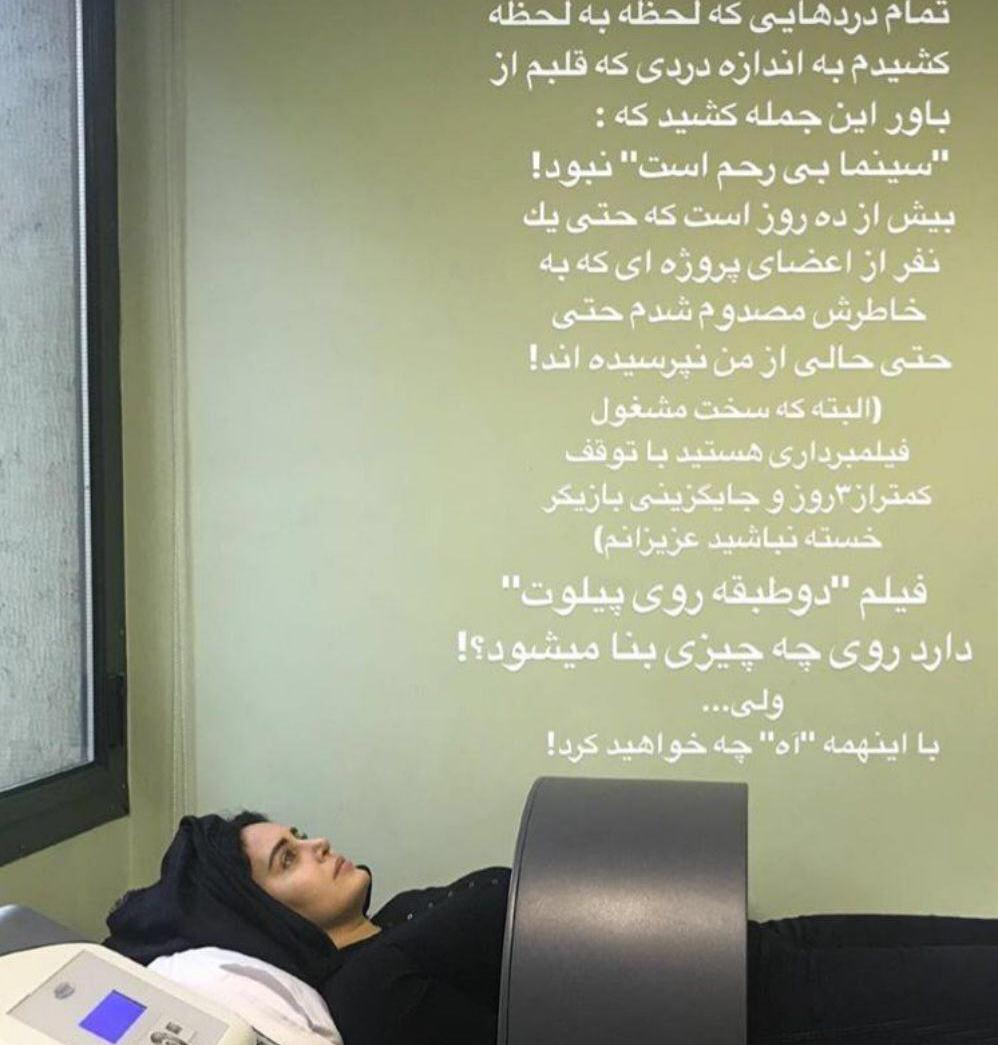 درد دل الناز شاکردوست از روی تخت بیمارستان