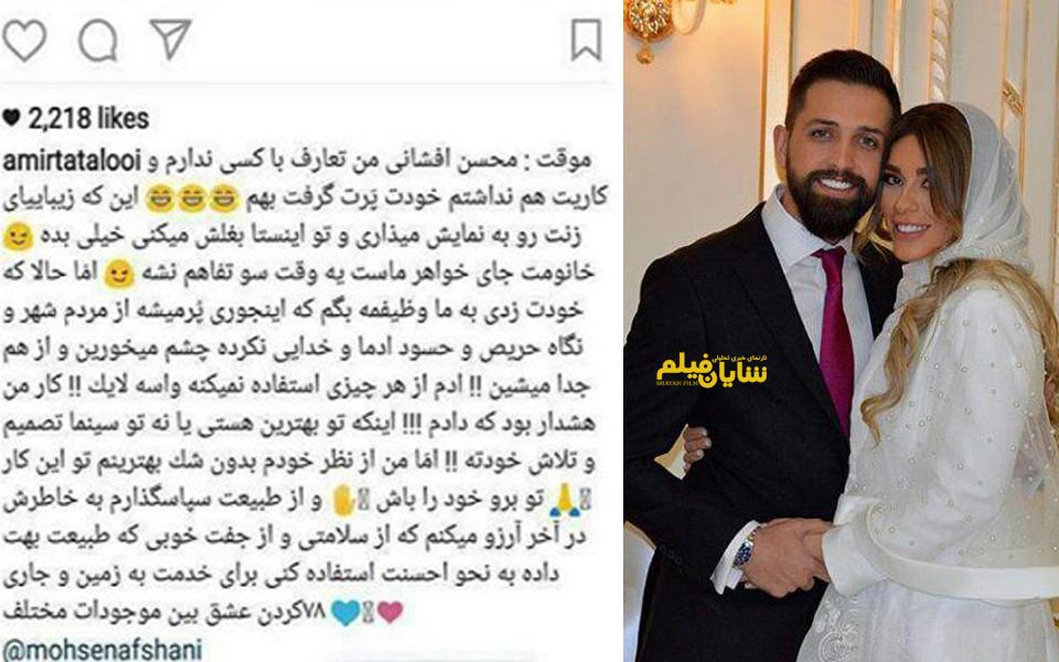 هشدارِ تتلو به محسن افشانی برای مراقبت از  زنش!