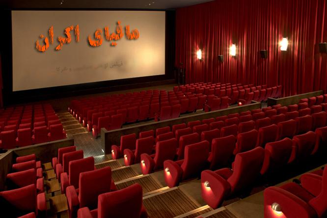 راهنمای برچیدن بساط «مافیای اکران» از سینما