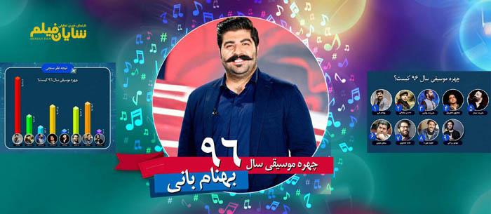 بهنام بانی چهره سال ۹۶ موسیقی ایران شد!