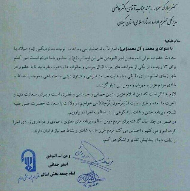 درخواست یک امام جمعه برای برگزاری کنسرت+سند