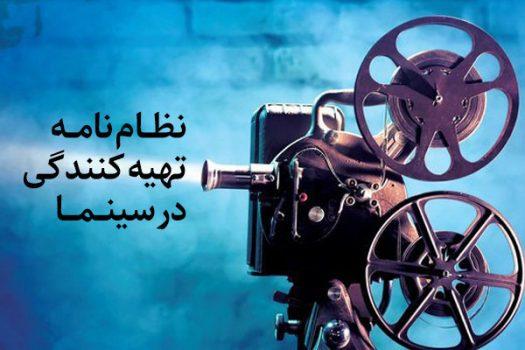 نظامنامۀ تهیهکنندگی در سینما تدوین میشود