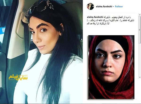 یک بازیگر دیگر هم از ایران رفت و کشف حجاب کرد!