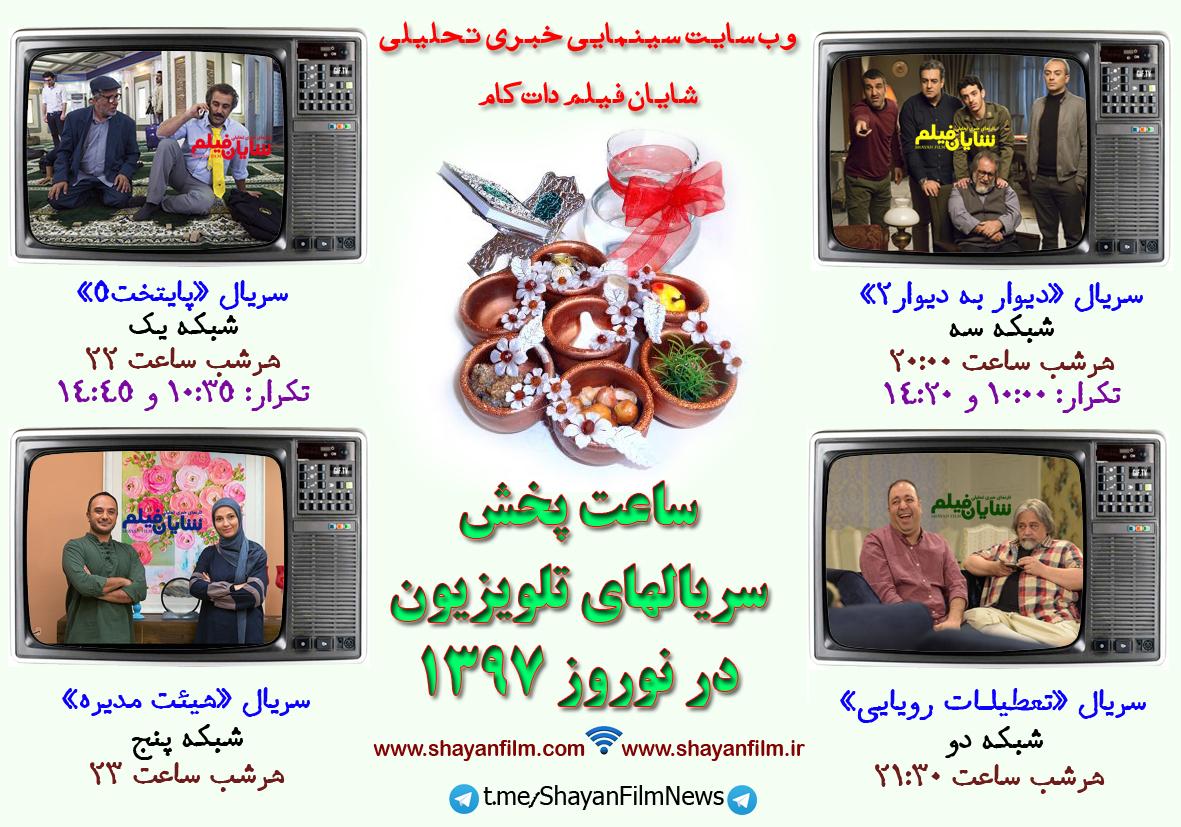 عکس/ ساعت پخش سریالهای نوروزی تلویزیون