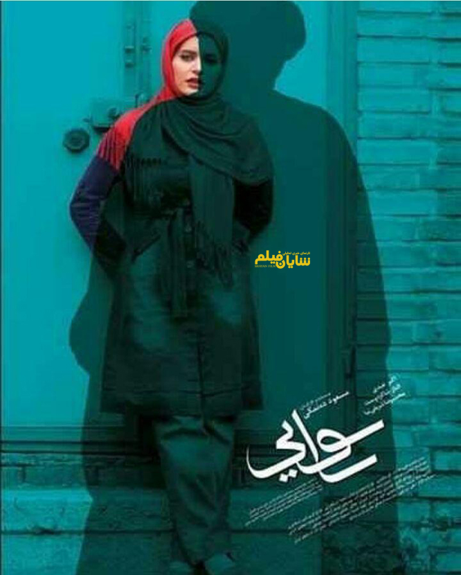 انتشار پوستر ممنوعۀ «رسوایی ۱» توسط ده نمکی