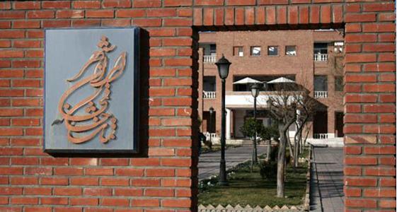 برنامههای تماشاخانه ایرانشهر در بهار اعلام شد