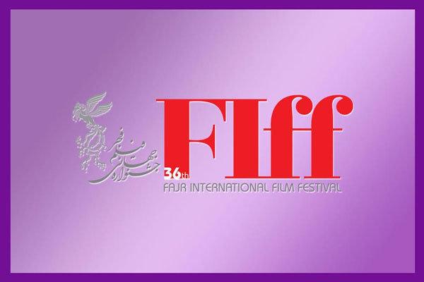 داوران جشنواره جهانی فیلم فجر معرفی شدند