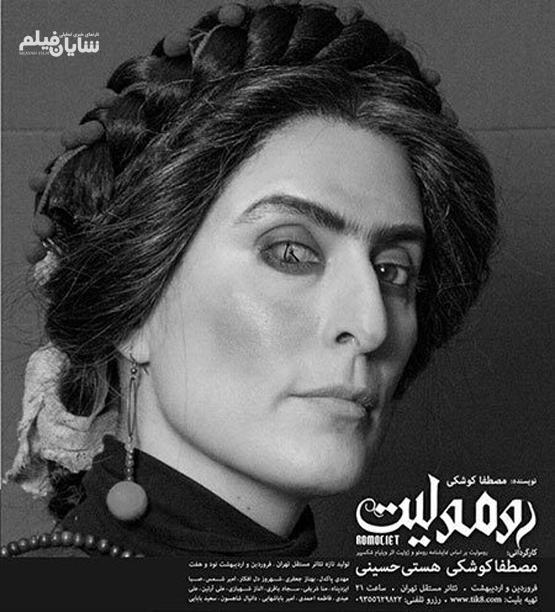 گریم ترسناک «بهناز جعفری» در یک تئاتر