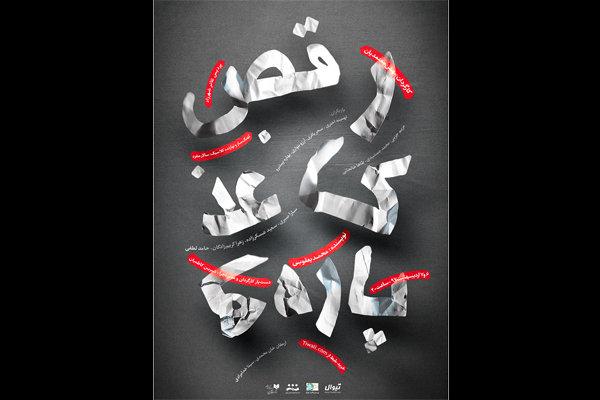 «رقص کاغذ پارهها» در پردیس تئاتر شهرزاد