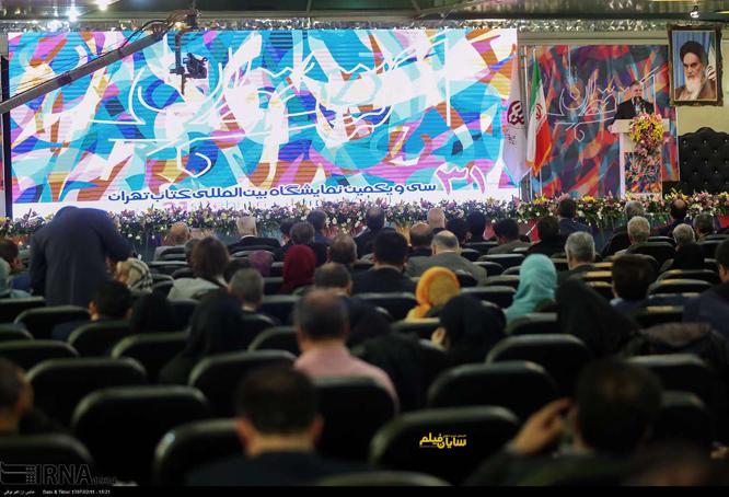 نمایشگاه بینالمللی کتاب تهران افتتاح شد