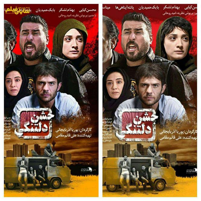 سانسور حجابِ بازیگر  زن در  بیلبوردهای خیابانی!