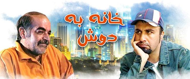 پخش ۳۰ سریال رمضانی دهه ۸۰ در شبکه چهار