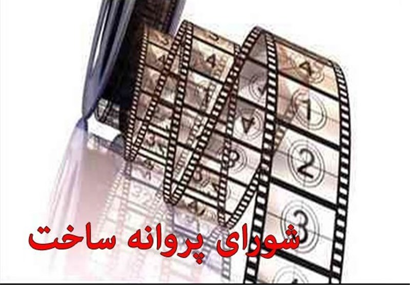 موافقت ارشاد باساخت چهار فیلم نامه