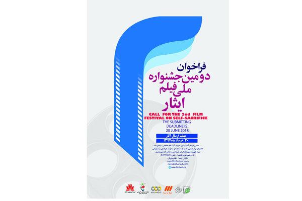 اعلام آخرین مهلت ثبت نام در جشنواره فیلم ایثار