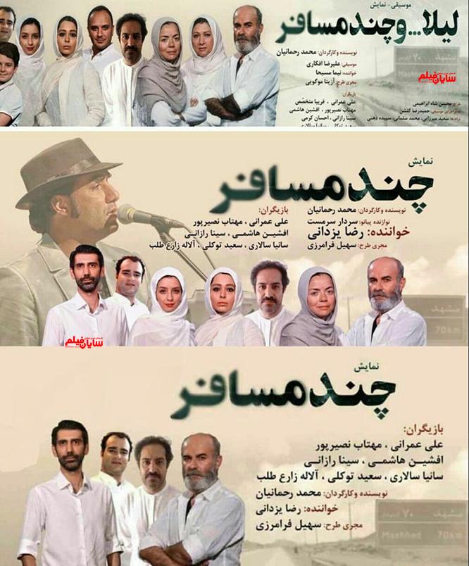 سانسور  پوستر یک نمایش برای اجرا در مشهد!
