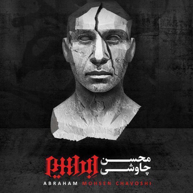 انتشار آلبوم  محسن چاوشی با دو ترانۀ بی مجوز!