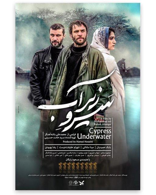 رونمایی از پوستر فیلم سینمایی «سرو زیر آب»