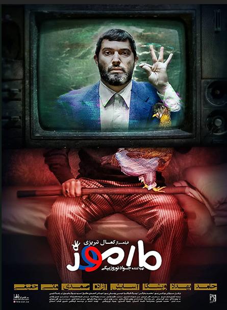 پوستر فیلم سینمایی «مارموز» رونمایی شد