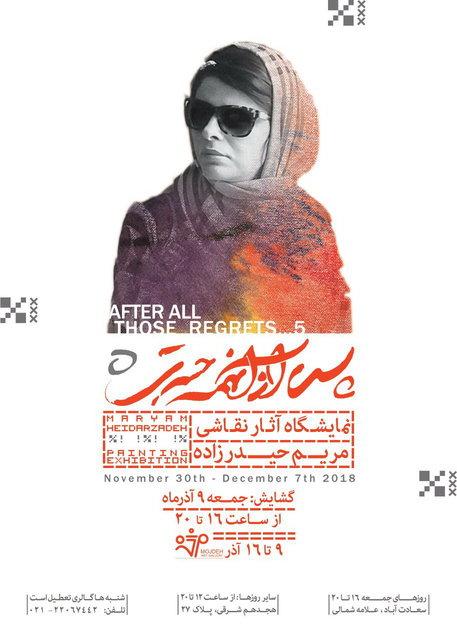 «مریم حیدرزاده» نمایشگاه نقاشی برگزار میکند