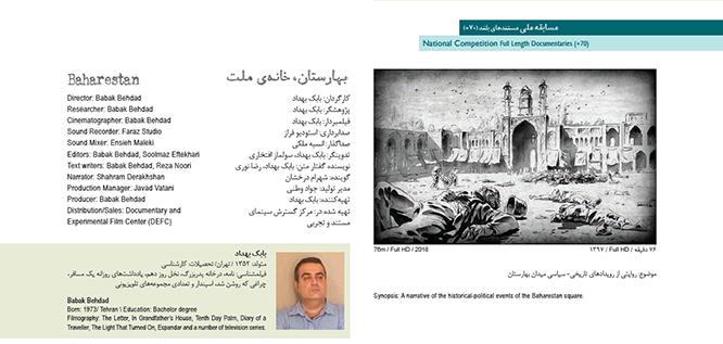 اعلام اسامی مستندهای راه یافته به جشنواره فیلم فجر