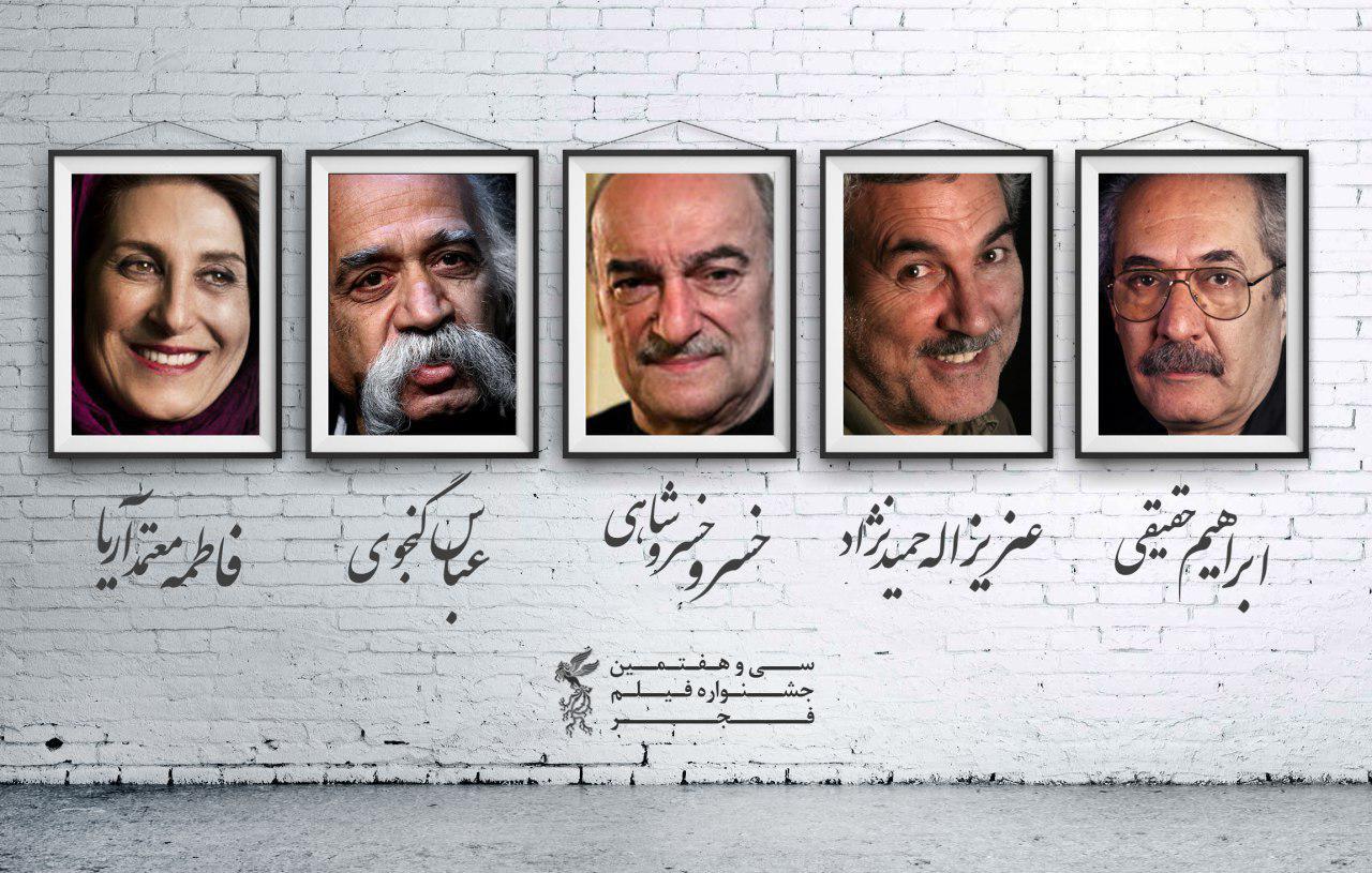 بزرگداشت ۵سینماگر در سیوهفتمین جشنواره  فجر
