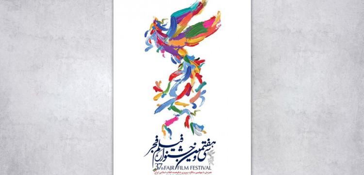 معرفی نامزدهای تبلیغات سینمای ایران