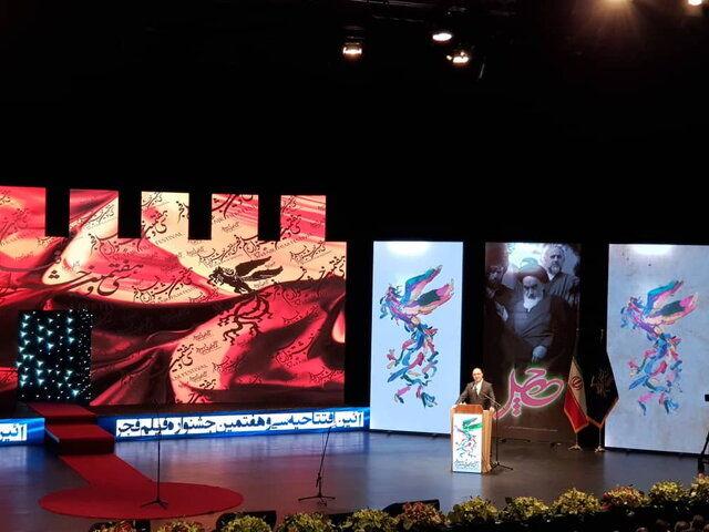 سی و هفتمین جشنواره فیلم فجر افتتاح شد