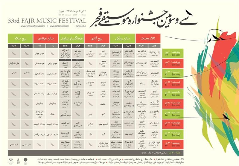 نگاهی به خوب و بد جشنواره موسیقی فجر