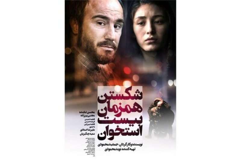 فیلم مشترک ایران و افغانستان روی پرده می رود