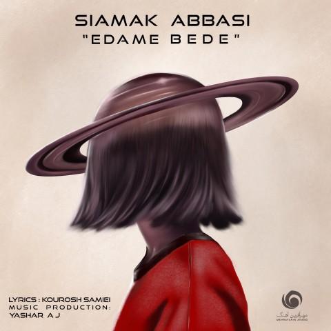 آهنگ جدید سیامک عباسی به نام «ادامه بده»