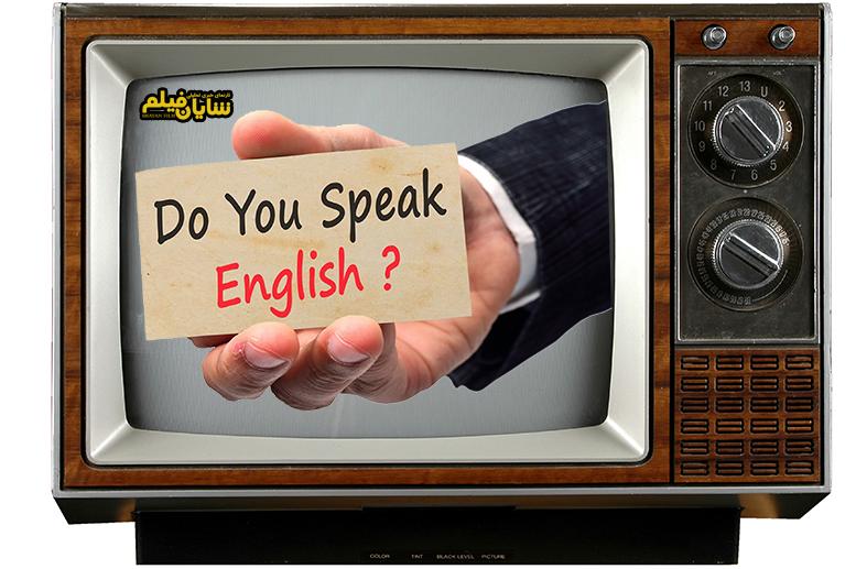 در تلویزیون اگر انگلیسی حرف بزنید،جریمه میشوید!