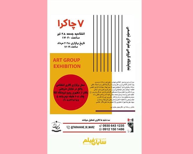 افتتاح نمایشگاه گروهی ۷ چاکرا در گالری انتظامی