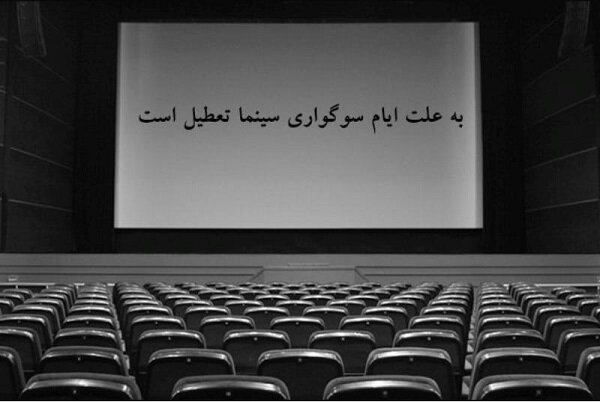 تعطیلی ۴ روزه سینماها در ایام عزاداری ماه محرم