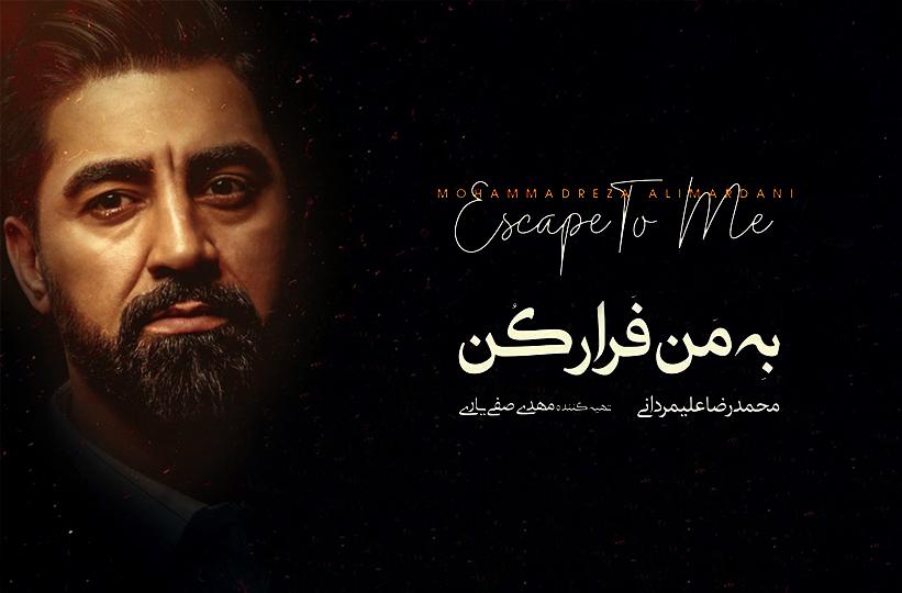 اولین آلبوم محمدرضا علیمردانی منتشر شد